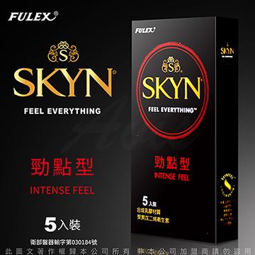 FULEX富力士 SKYN 保險套 勁點型 5入裝 台灣不二乳膠